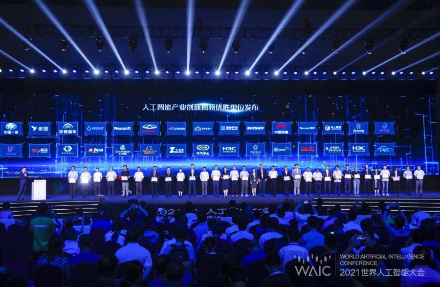 """全国唯一!新华三两大重点领域同时入选工信部""""人工智能产业创新优胜单位"""""""