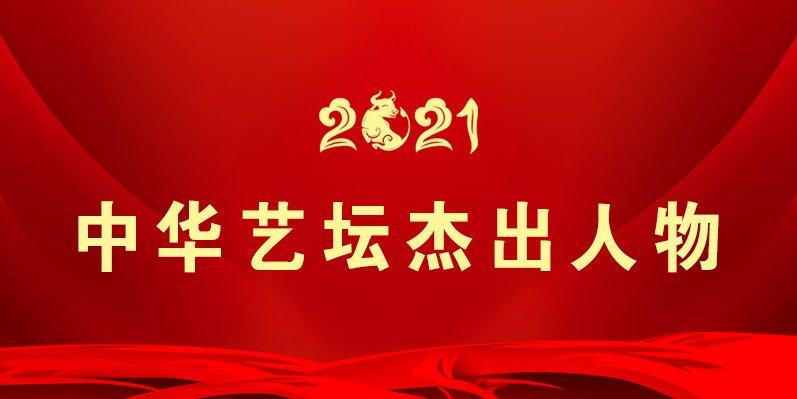 2021中華藝壇杰出人物——朱志藝