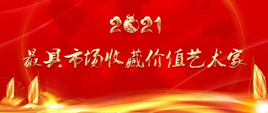 百年輝煌·2021最具市場收藏價值藝術家——劉振新