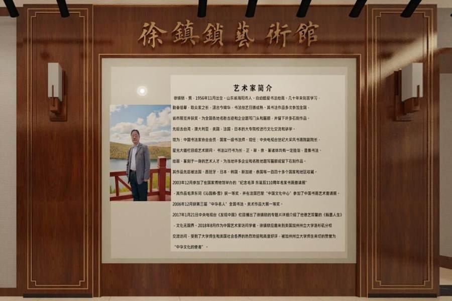 徐鎮鎖——VR藝術館