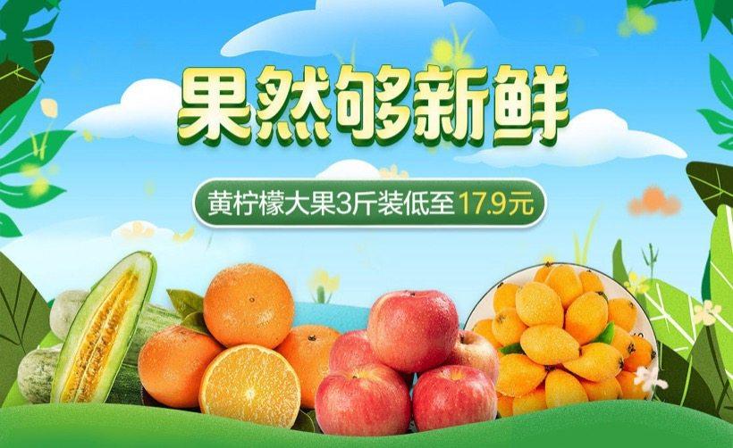 """夏日清凉指南""""真快乐""""当季新鲜水果超低价"""