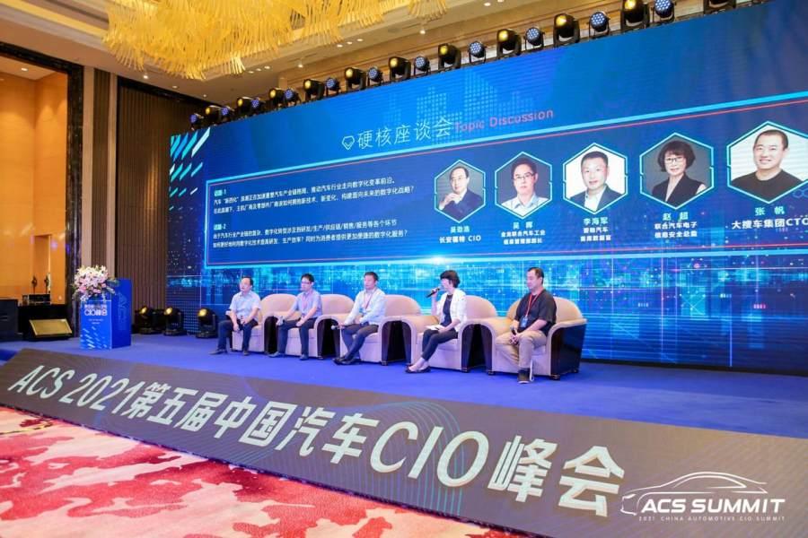 第五届中国汽车CIO峰会举行 大搜车CTO张帆谈产业数智化发展