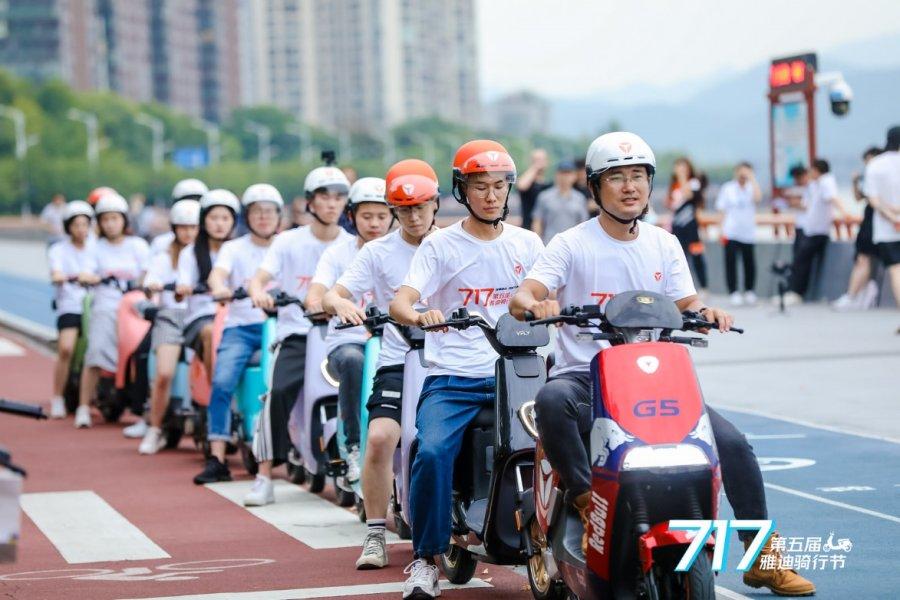 雅迪717骑行节倡导绿色骑行,引领低碳出行风尚