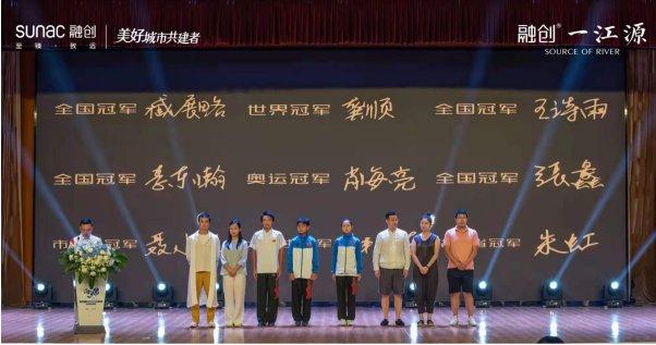 携手奥运冠军,融创打造武汉首个冠军联名综合体助推素质教育发展