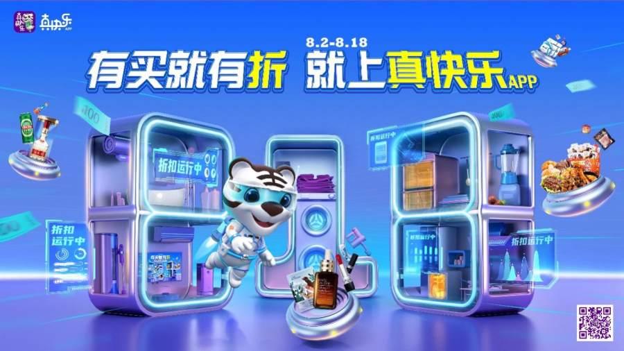 """中国选手带火运动装备""""真快乐""""运动产品热销"""