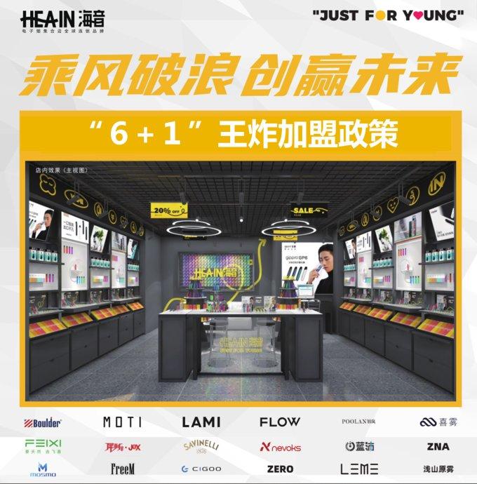 "3C数码店转型难?电子烟加盟找Hea-in海音,""6+1""王炸加盟政策助力突围"