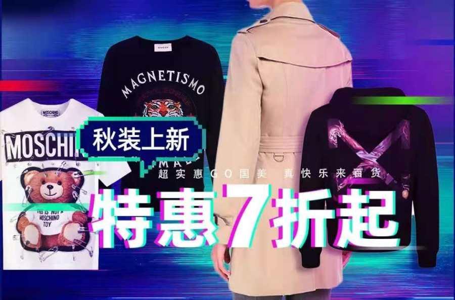 """""""真快乐""""秋装上新 818购物节特惠7折起"""