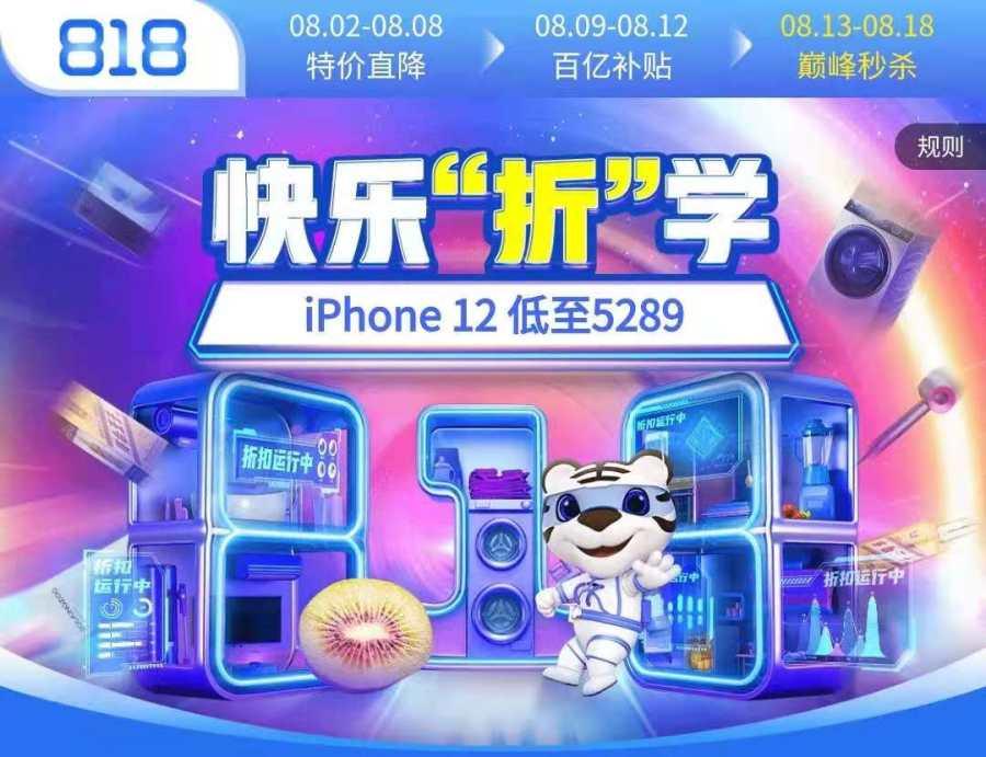 """上""""真快乐""""玩转818 5289元购iPhone12"""