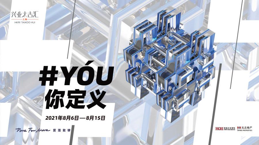 """数字艺术玩法升级 兴业太古汇""""Y"""