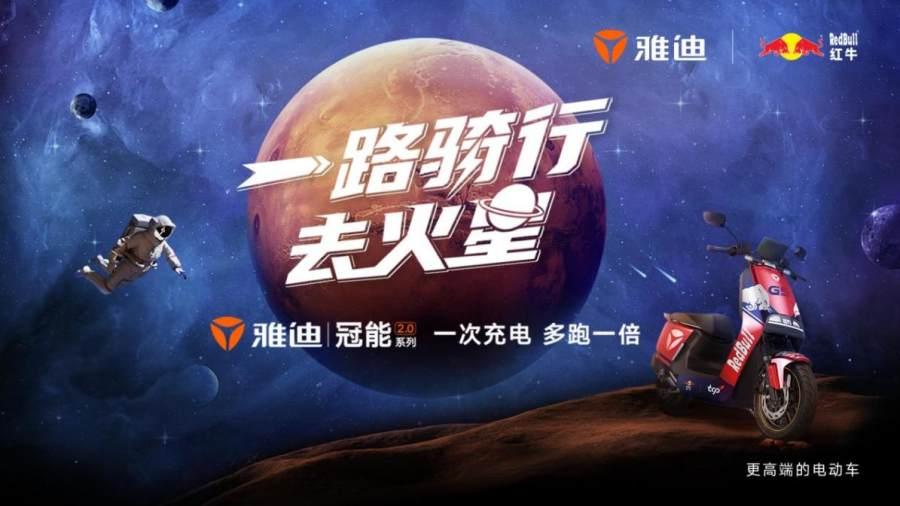 """打破骑行想象,雅迪将冠能2.0系列开到了""""火星"""""""