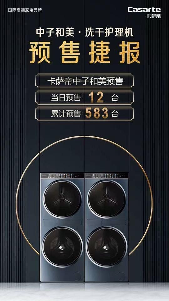 场景带来新增量!卡萨帝洗衣机万元以上份额80%