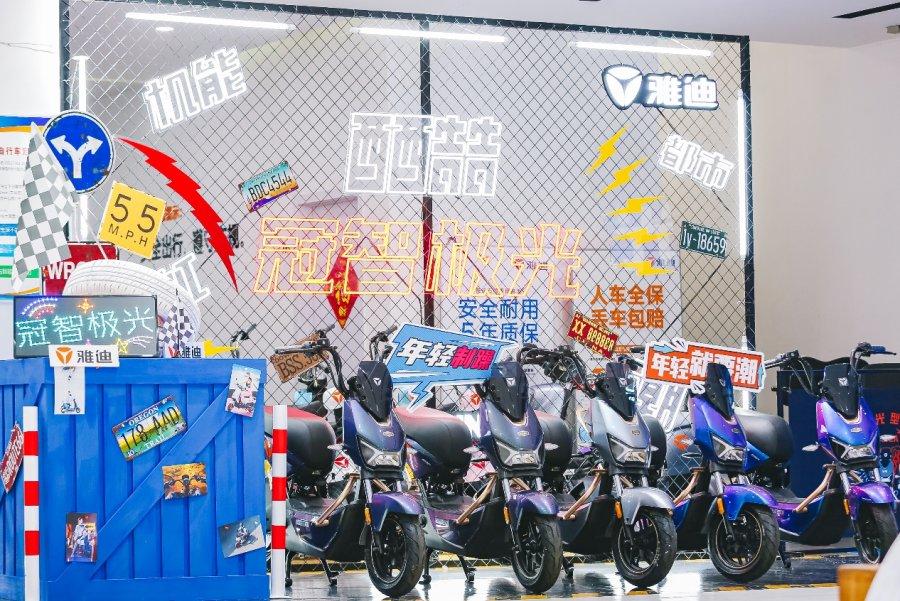 """终端热销,秋日狂欢,雅迪""""机能风""""引领Z世代新潮流"""