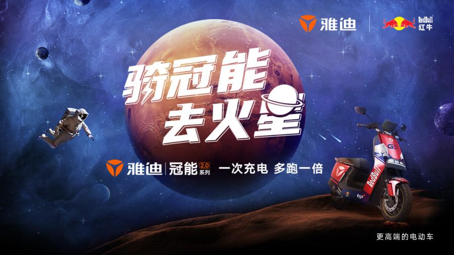 """云体验""""火星探索骑行"""":雅迪冠能2.0带你驶向星辰大海"""