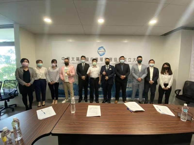 中华太阳能室内养殖发展协会在台北成立