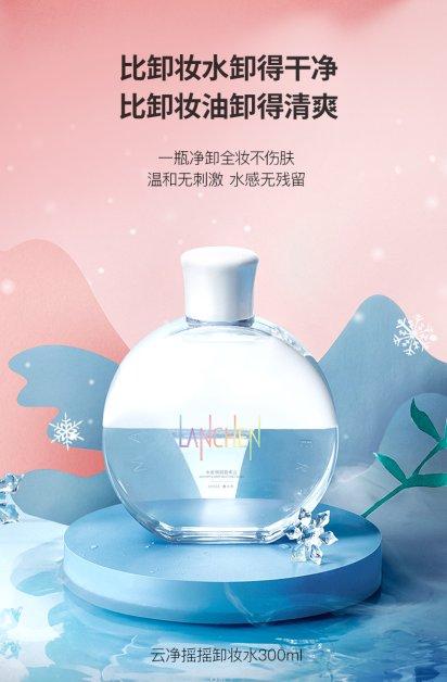 """青岛金王旗下品牌蓝秀热俏,新产品开启卸妆保湿滋养新""""净""""界"""