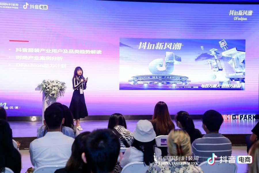抖音电商服饰行业首发DFashion阵地!携手中国国际时装周助力时尚产业新增长