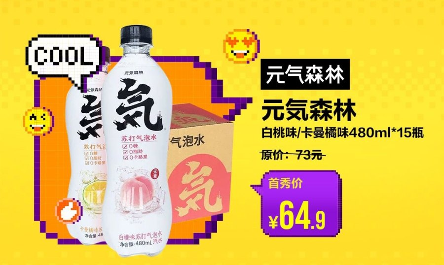 """进击的新潮食品酒水""""真快乐""""新品首秀计划掀起无糖饮品风潮"""