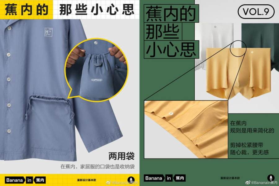 """从""""蕉内风""""视觉蓝海 看新锐品牌以差异化设计强势破局"""