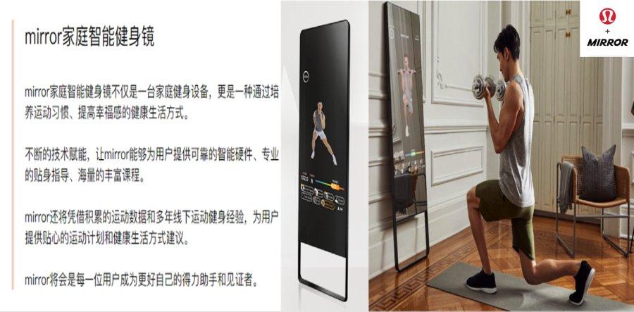 5万亿红利之下,华为小米或将在智能健身赛道进行新一轮PK