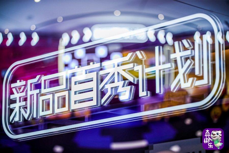 """抽奖送北京环球影城门票""""真快乐""""新品首秀计划第二期即将开启"""