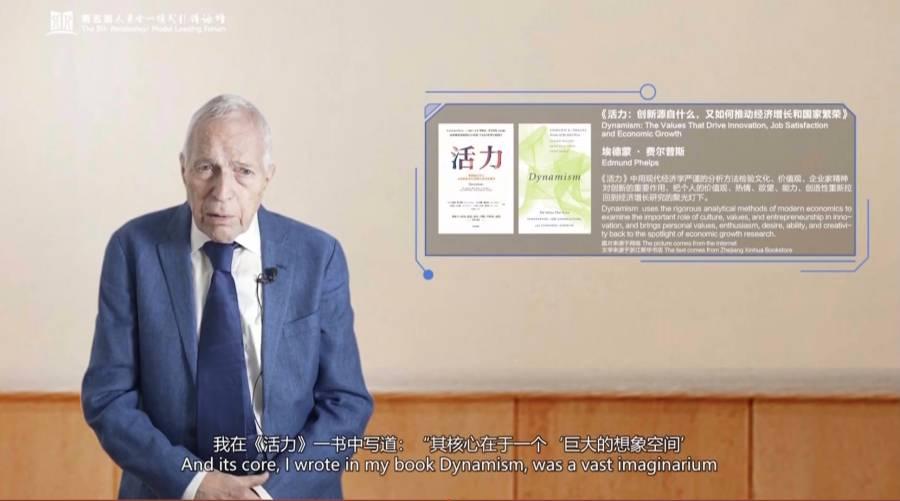 诺奖得主埃德蒙·费尔普斯:人单合一模式破解物联网时代的管理难题