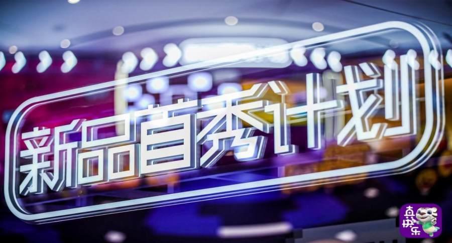"""""""新品首秀计划""""掀起追""""新""""热浪 """"真快乐""""新招加速零售占位"""