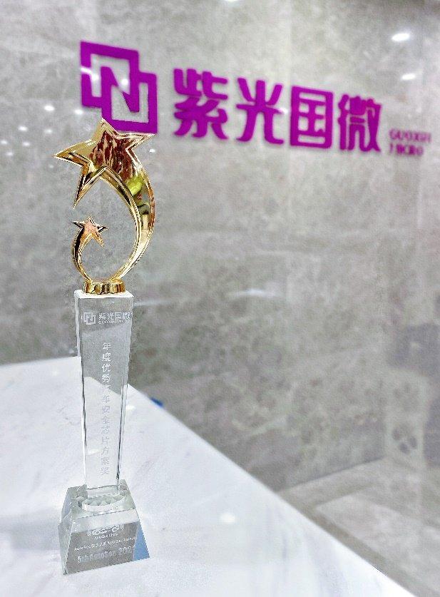 """紫光国微荣获AutoSec安全之星""""2021年度优秀汽车安全芯片方案奖"""""""