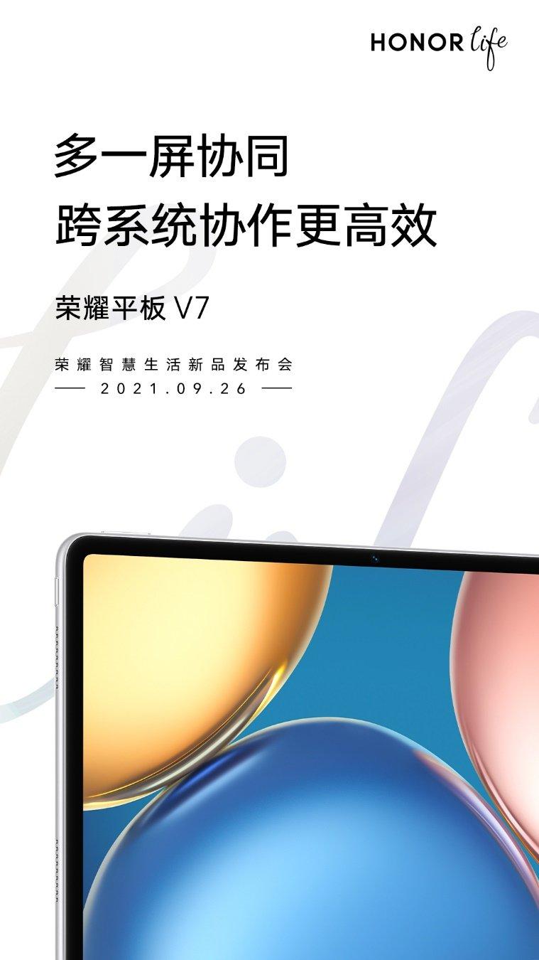 荣耀平板V7官宣!多屏协同功能或将迎来史诗级更新