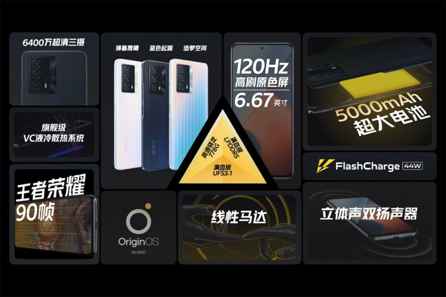 """28日開售!iQOO Z5正式發布 來""""真快樂""""預售搶購到手價超值!"""