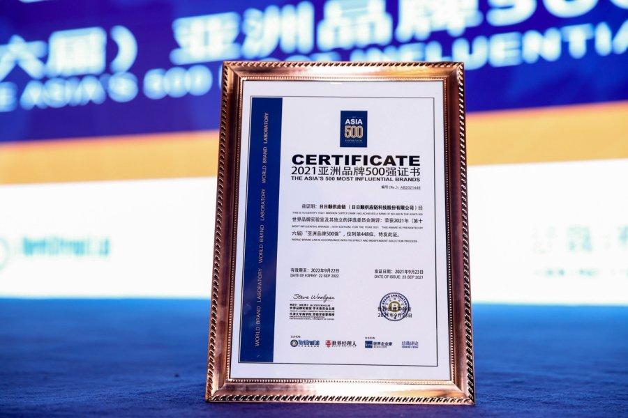 2021年《亚洲品牌500强》公布:日日顺供应链成唯一入选的场景物流生态品牌