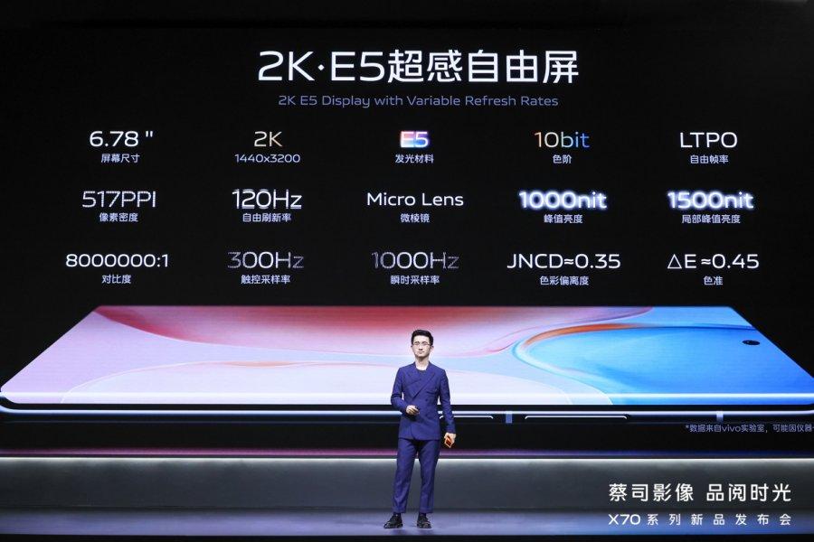 國慶上分首選 vivo X70 Pro+影音全面頂配 120Hz刷新率