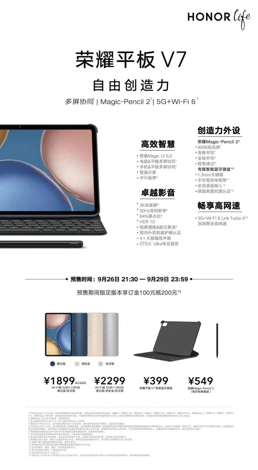 荣耀平板V7正式开售!跨系统协作生产力属性翻倍