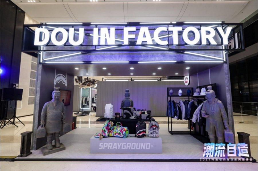 定位时尚潮流发源地 抖音电商携手服饰商家共创繁荣生态