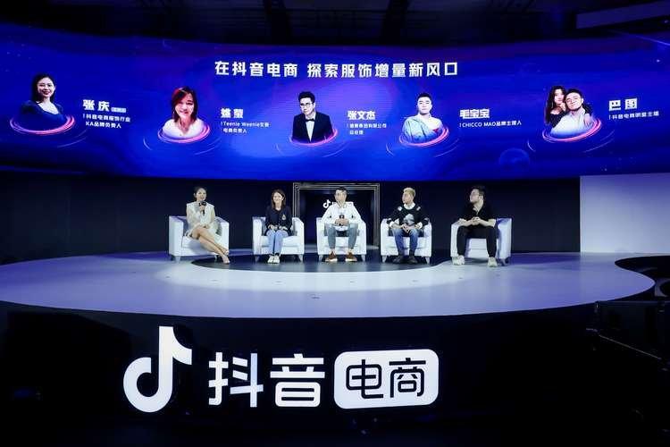 行业伙伴齐聚2021抖音电商服饰新风潮峰会,共话服饰行业增量新风口