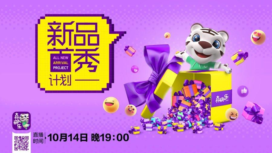 """重阳购好物 """"真快乐""""新品首秀计划爆品低至2.4折"""
